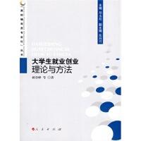 【人民出版社】 大学生就业创业理论与方法―高校辅导员专业化丛书