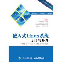 嵌入式Linux系统设计与开发 黎燕霞 电子工业出版社