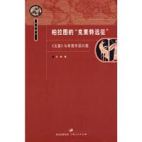 """全新正版 柏拉图的""""克里特远征"""":《法篇》与希腊帝国问题 王恒 上海人民出版社 9787208077591缘为书来图书"""