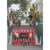 枣故乡―红枣历史起源