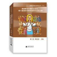 基督教与中国社会文化―第六届国际青年学者研讨会论文集
