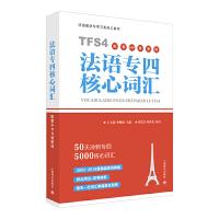 法语专四核心词汇(配套APP背单词)