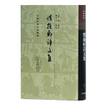 惜抱轩诗文集(精)(中国古典文学丛书)