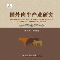 国外肉牛产业研究