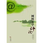【TH】网络文学评论第五辑 广东省作家协会 广东网络文学院 花城出版社 9787536072435