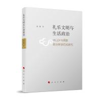 礼乐文明与生活政治――《礼记》与儒家政治哲学范式研究