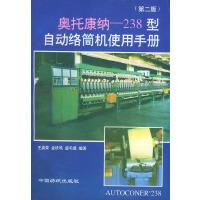 奥托康纳――238型自动络筒机使用手册(第二版)