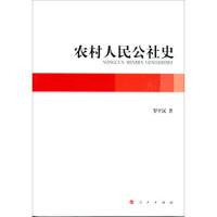 农村人民公社史 罗平汉 人民出版社【新华书店 正版保障】