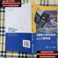 【二手旧书9成新】卡西欧fx-5800P计算器道路施工放样程序从入门到精通9787562344568
