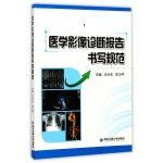 全新正版图书 医学影像诊断报告书写规范 王木生 西安交通大学出版社 9787560598215 缘为书来图书专营店