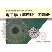 电工学习题册(全国中等职业技术学校机械类通用教材)