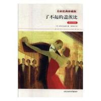 了不起的盖茨比(英汉双语) 菲茨杰拉德 北京工业大学出版社