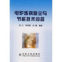 电炉炼钢除尘与节能技术问答沈仁 沈仁,华伟明,沈曙著 冶金工业出版社