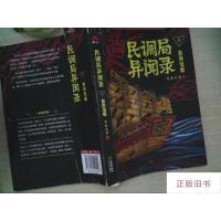 【二手旧书9成新】民调局异闻录3・血海鬼船