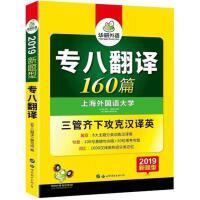 华研2020新题型专八翻译 英语专业专八级翻译160篇 专业八级词汇句型汉译英突破 TEM-8分类训练可搭专八听力词汇