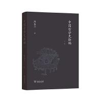 中国哲学史新编(下卷)冯友兰 著 商务印书馆