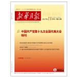 中国共产党第十九次全国代表大会特刊(团购致电:010-57993483/57993149)