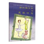 想象力与心理疏导系列绘本:胡椒粒夫妇的疯狂计划(烧脑的想象+有效的心理疏导+创意亲子游戏)