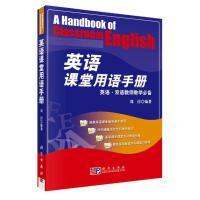 英语课堂用语手册