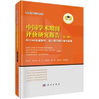 中国学术期刊评价研究报告(第六版):RCCSE权威期刊、核心期刊排行榜与指南