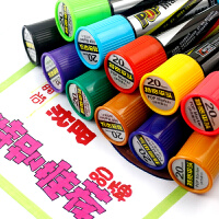POP笔广告笔马克笔麦克笔套装手绘海报笔学生美术用品笔手绘大头笔唛克笔POP6mm12mm20mm30mm药店海报笔墨水
