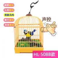 玩具鸟笼带会叫的小鸟 儿童创意电动仿真鹦鹉小鸟玩具会叫会动声控感应鸟笼1-2-3-6周岁 宝蓝色 HL508B款