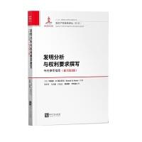 发明分析与权利要求撰写:专利律师指南(原书第2版)