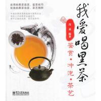 【二手书9成新】 我爱喝黑茶:鉴赏 冲泡 茶艺(全彩) 沈嘉著 9787121178504