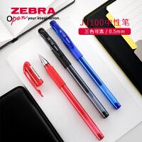 ZEBRA 斑马水笔 斑马C-JJ100 中性笔 签字笔 0.5mm