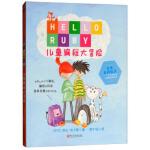 【二手旧书8成新】HELLORUBY:儿童编程大冒险 [芬兰] 琳达・刘卡斯,窝牛妈 9787534060571 浙江