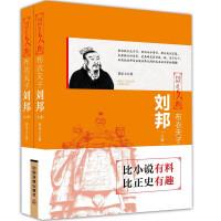布衣天子:刘邦(上下两册)