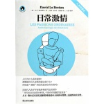 【RT6】日常激情 (法)勒布雷东,白睿 上海文艺出版社 9787532150984
