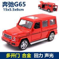 车G65AMG越野车儿童玩具车声光回力合金车模大G小汽车模型 奔驰G65 红色 大G