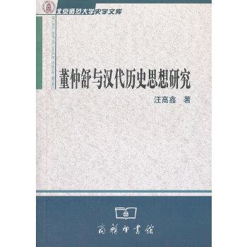 董仲舒与汉代历史思想研究