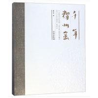 千年耀州窑