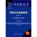 河南蓝皮书:河南文化发展报告(2019)