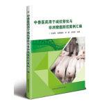 中兽医药用于减抗替抗与非洲猪瘟防控案例汇编