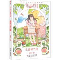 伍美珍金短篇 水蜜桃之味 中国少年儿童出版社