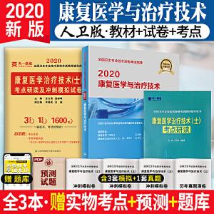 2020康复医学与治疗技术人卫版考试书康复治疗士指导教材+模拟试卷及解析共2本 康复治疗师初级士考试书