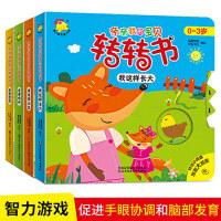 全4册 亲亲我的宝贝转转书 我爱爸爸/我爱妈妈/我这样长大/我这样出生 游戏纸板书0-3岁宝宝认知玩具礼物书益智3D撕