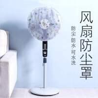 防尘罩电风扇罩子落地扇电扇保护套全包立式防潮通用家用圆形