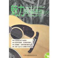 魅力民谣吉他(八)