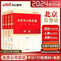 中公2022北京市公务员考试用书 申论行测教材历年真题4本 北京市公务员考试真题 北京公务员2022