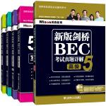 (套�b)50天攻克BEC高�(口�Z/��作/�力/��x)+新版高����BEC考�真�}�解5