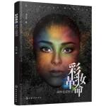 彩妆革命――喷枪化妆技法