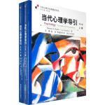 【正版二手书旧书9成新左右】当代心理学导引(第七版)(上下册)9787561334683