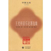 王光祈音乐论著选集――中国文库・艺术类