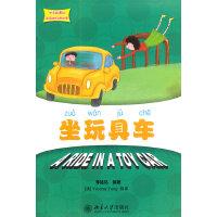 中文故事绘丽丽的幻想世界―坐玩具车