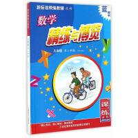数学精练与博览九年级第二学期(修订版)(新标准精编教辅丛书)