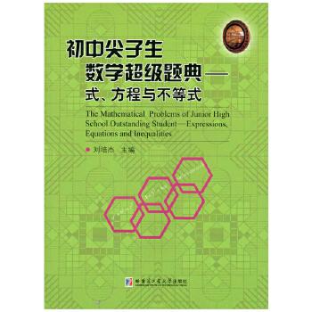 初中尖子生数学超级题典.式、方程与不等式